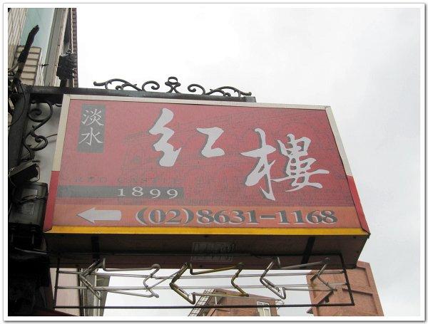 淡水紅樓 (1).JPG