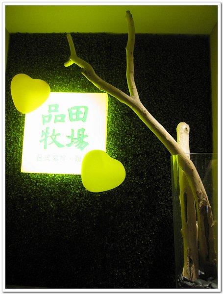 品田牧場 (1).JPG