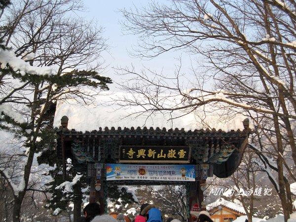 雪嶽山國家公園 (1).jpg