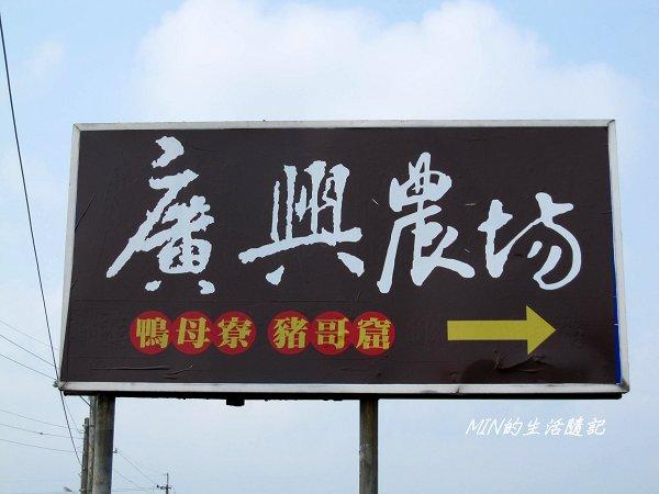 廣興農場 (1).JPG