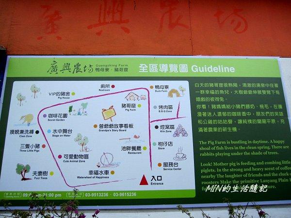 廣興農場 (4).JPG