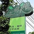湖水岸 (2).JPG