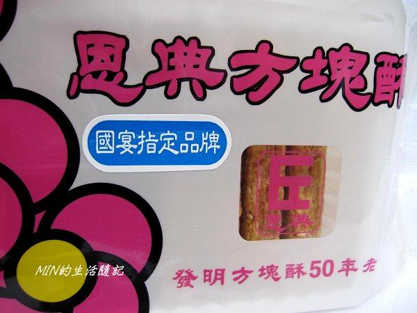 恩典方塊酥 (1).JPG