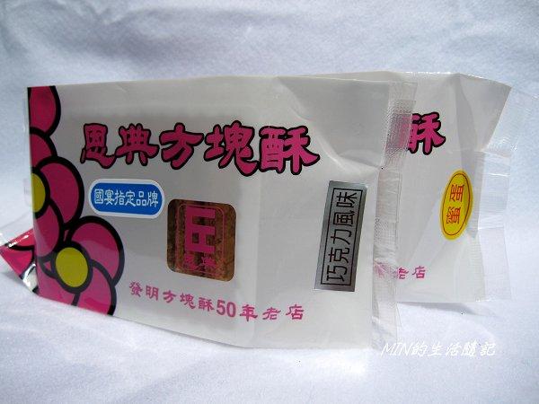 恩典方塊酥 (4).JPG