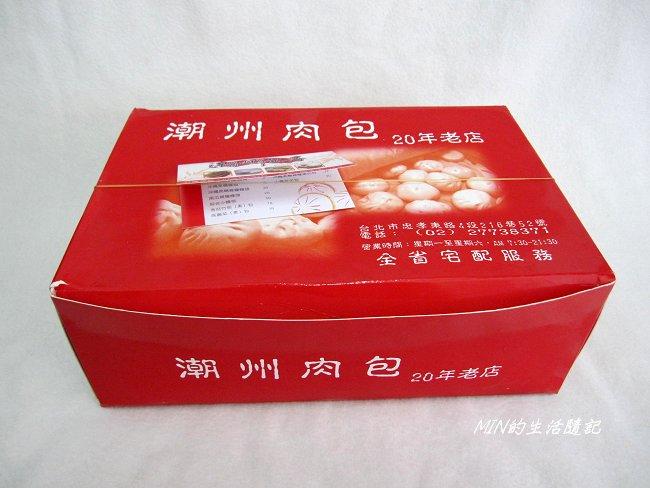 潮州肉包 (2).JPG