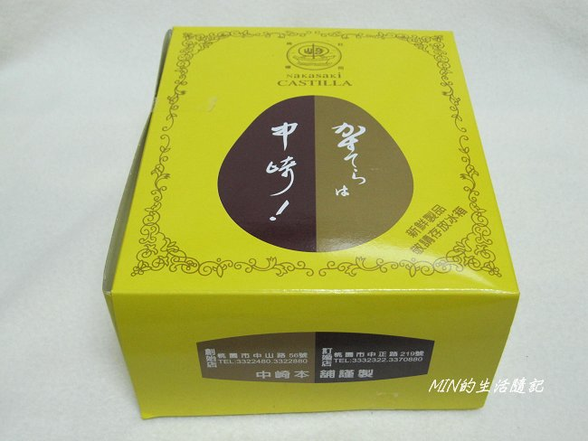 中崎本舖布丁蛋糕 (1).JPG