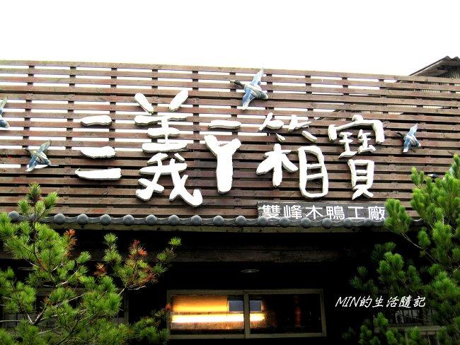 2011苗栗採果 (40).JPG