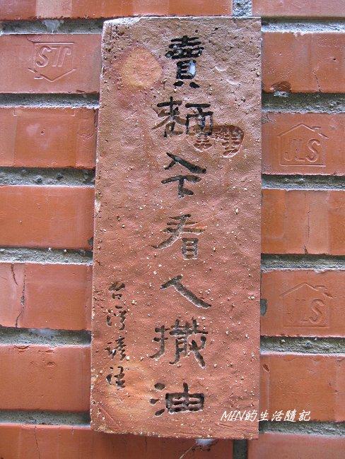 苗栗華陶窯 (19).JPG