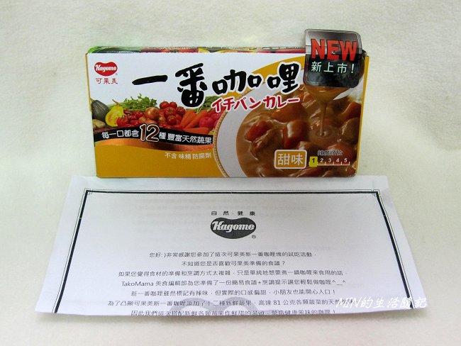可果美新一番咖哩 (2).JPG
