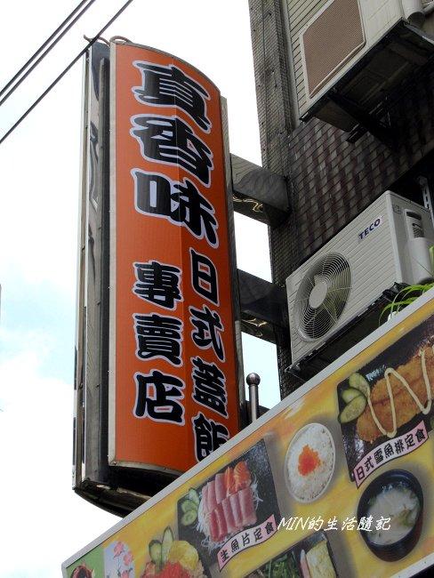 真香味日式蓋飯 (3).JPG