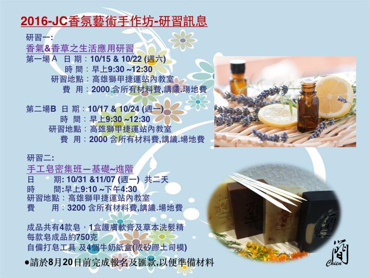 手工皂研習2016.001.jpeg