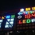 駿達廣告戶外LED帆布