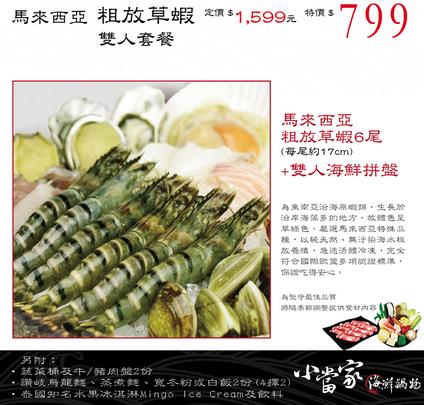 41.馬來西亞粗放草蝦雙人套餐799.png