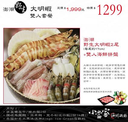 43.澎湖野生大明蝦雙人套餐1299.png