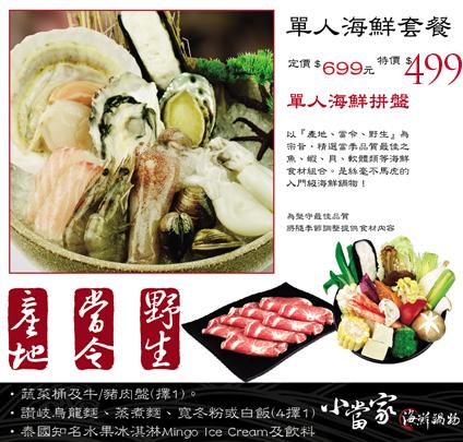 40.單人海鮮套餐499.png