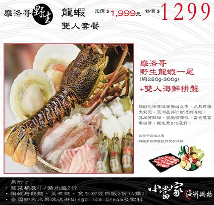 44.摩洛哥野生龍蝦雙人套餐1299.png