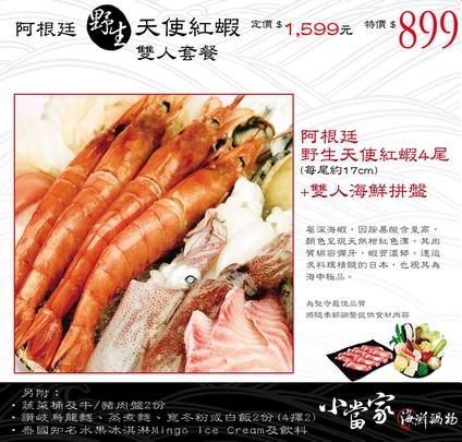 42.阿根廷野生天使紅蝦雙人套餐899.png