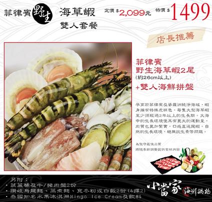 45.菲律賓野生海草蝦雙人套餐1499.png