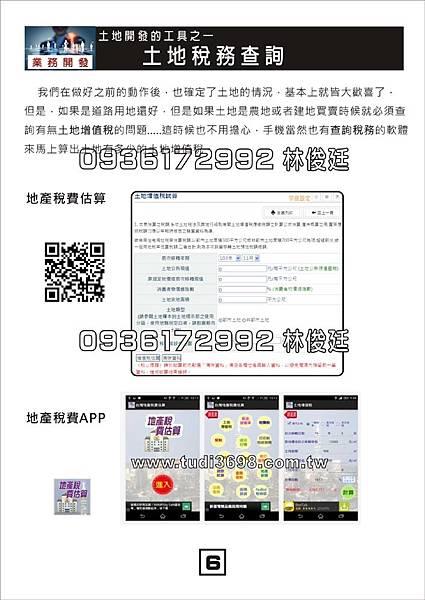 智慧型手機講義-6.jpg