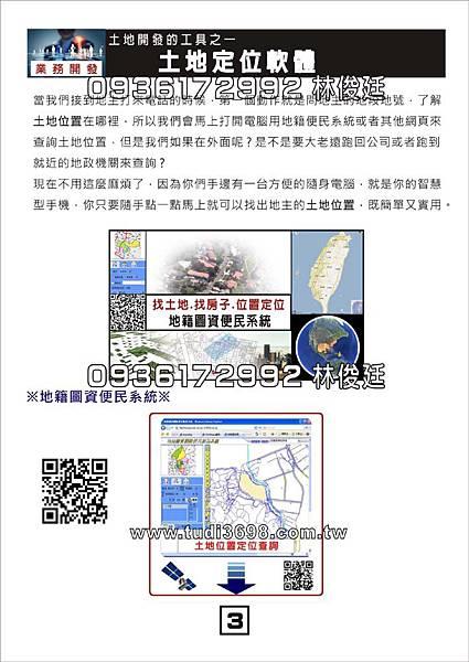 智慧型手機講義-3.jpg