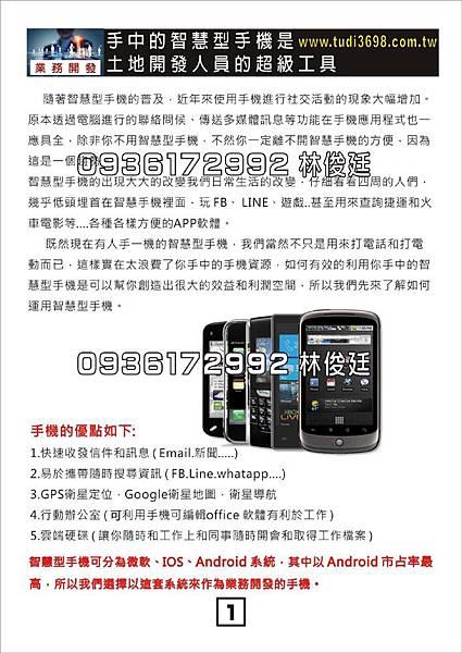 智慧型手機講義-1.jpg