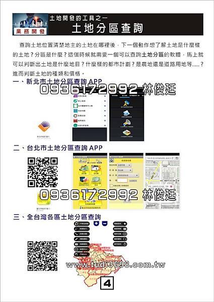 智慧型手機講義-4.jpg