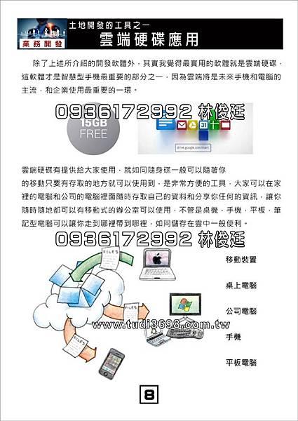 智慧型手機講義-8.jpg