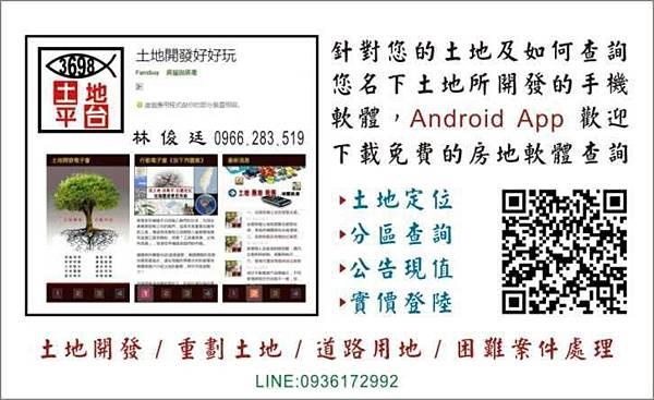 宏凱林俊廷名片-LINE印刷.jpg