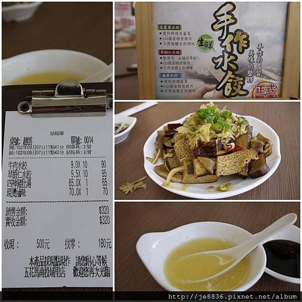 0907五花馬午餐 (2).JPG