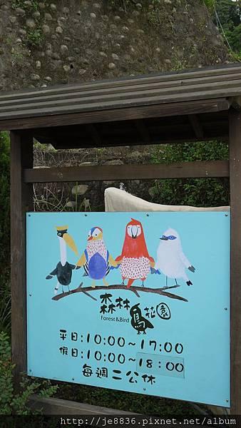森林鳥花園 003.JPG