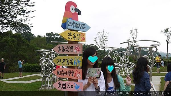 森林鳥花園 006.JPG