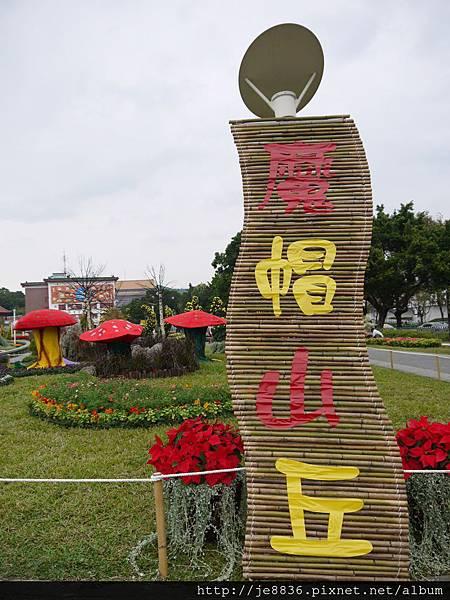 1212台北花卉展 043