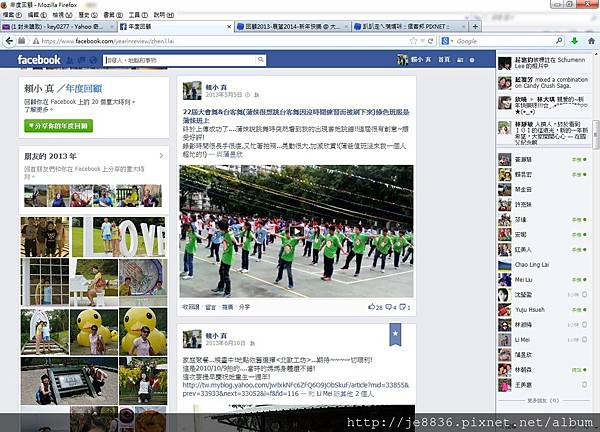 2013回顧1.jpg