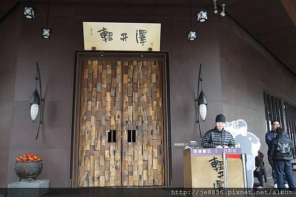 1229輕井澤鍋之物 (1).JPG