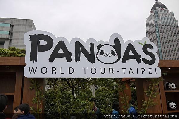0309世界熊貓之旅 (9).JPG