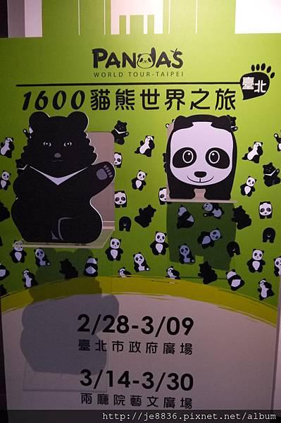0309世界熊貓之旅 (25).JPG