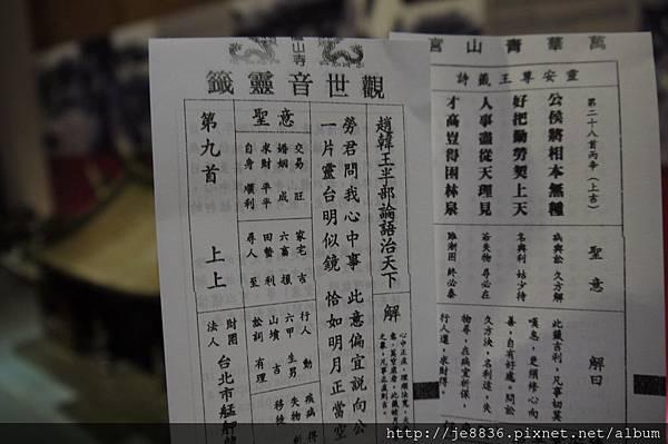 0309世界熊貓之旅 (29).JPG