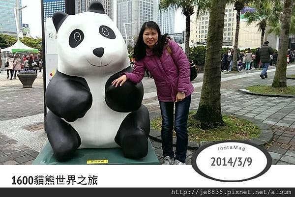 0309世界熊貓之旅 (39).jpg