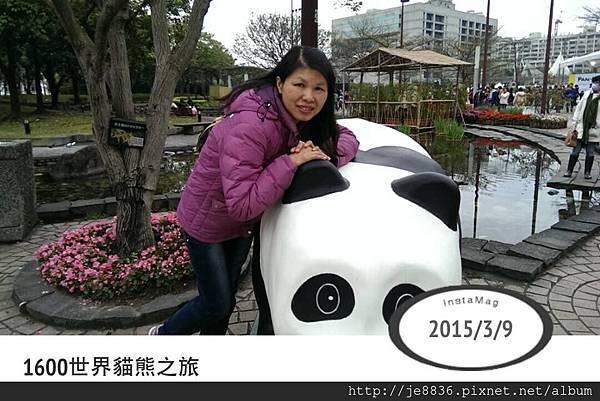 0309世界熊貓之旅 (60).jpg