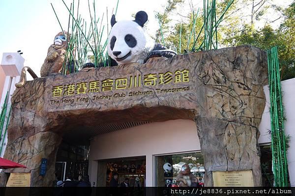 0123香港海洋公園 (125).JPG