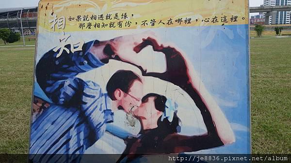 0903幸福水漾公園 025.JPG