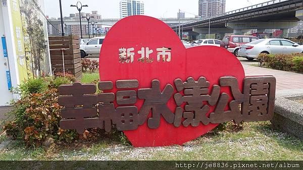 0903幸福水漾公園 028.JPG