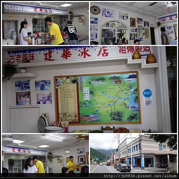 0817南澳建華冰店 (6).JPG