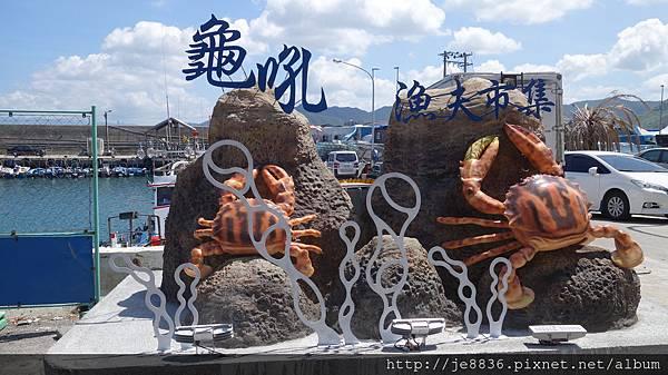 0918龜吼漁港 (1).JPG