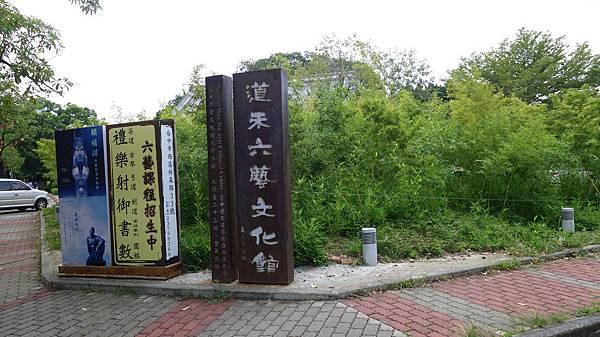 0826道禾六藝文化館 (3).JPG