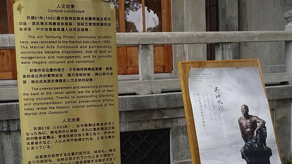 0826道禾六藝文化館 (32).JPG