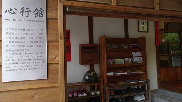 0826道禾六藝文化館 (34).JPG