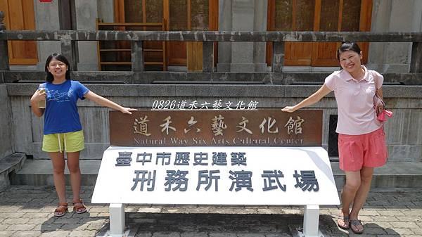 0826道禾六藝文化館 (38).JPG