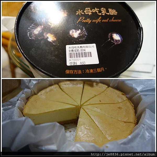 1106水母吃乳酪 (2).JPG
