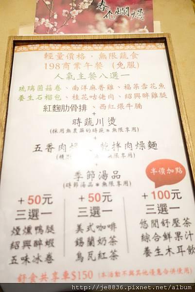 1121六福客棧 (1).JPG